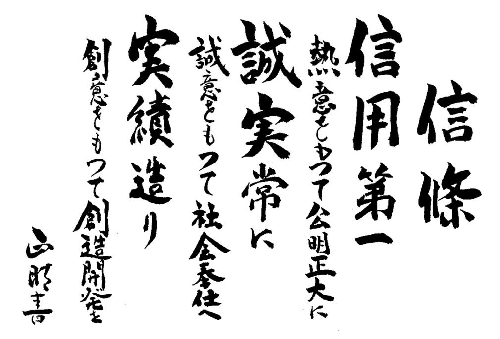 shinjyou